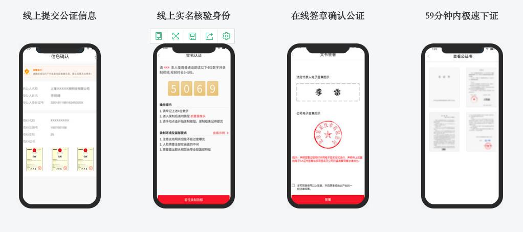龙门云公证丨告别传统繁琐,线上公证仅需199元/件!