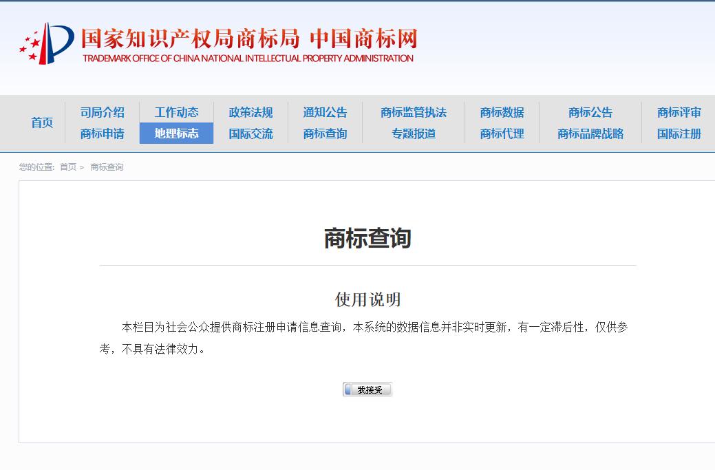 商标局官网报件系统入口是哪个