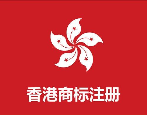 申请香港商标注册流程是什么?