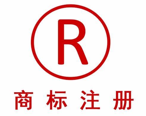 商标注册申请流程复杂吗?