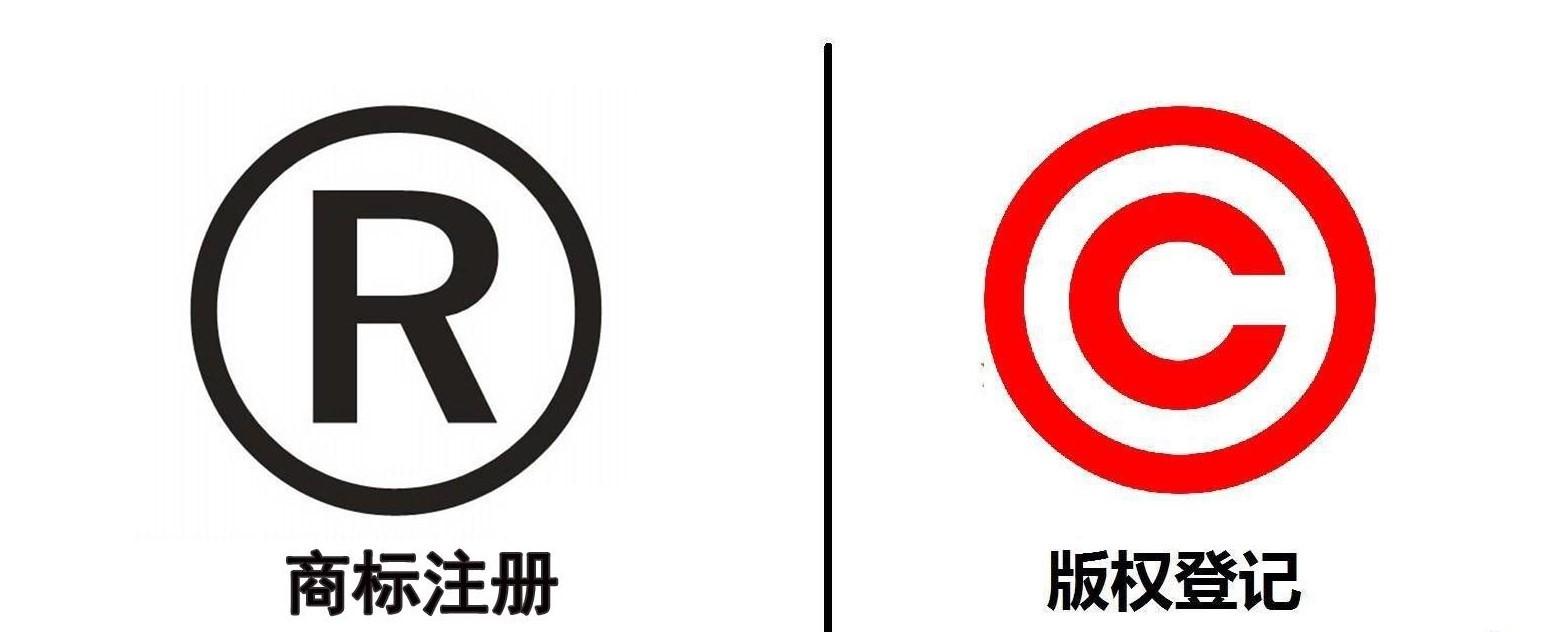 注册版权和注册商标区别是什么?