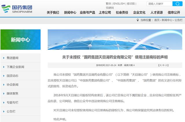 国药集团申明,未授权天目湖公司使用注册商标