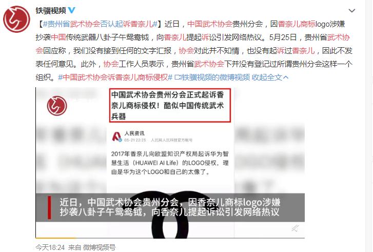 中国武术协会回应起诉香奈儿商标侵权:乌龙