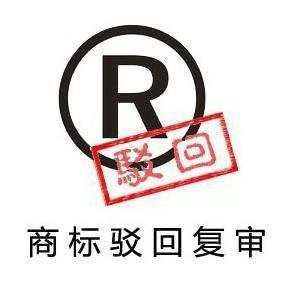 商标驳回复审的理由是什么?