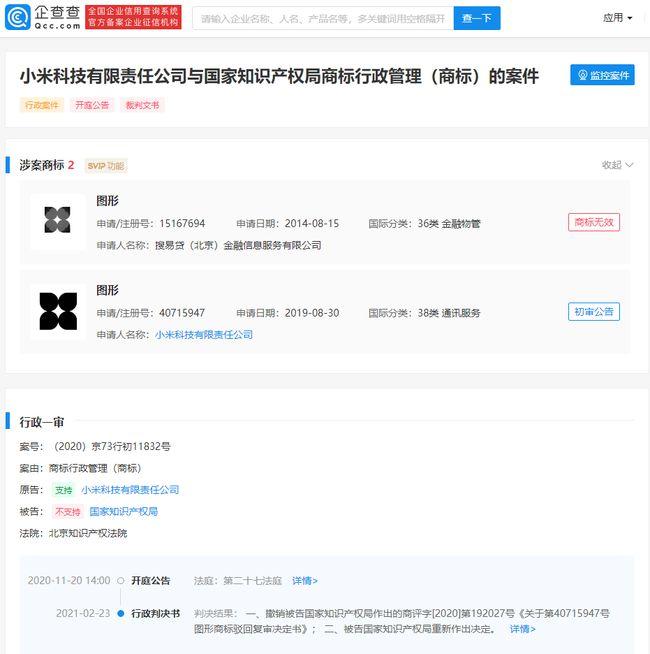 小米图形商标纠纷胜诉