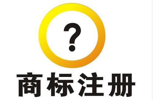 商标注册申请应注意什么?