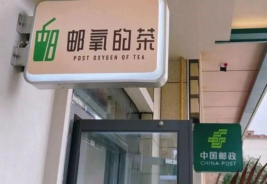 """""""邮氧的茶""""商标竟然不是邮政申请的?"""