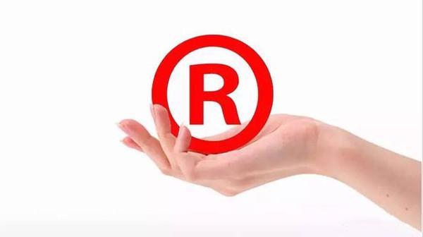国内商标注册流程及费用是怎样?