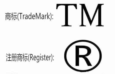 商标R符号和TM有什么不同?有何区别?