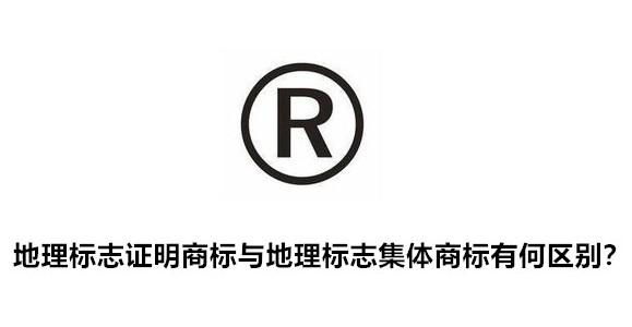 地理标志证明商标与地理标志集体商标有何区别?