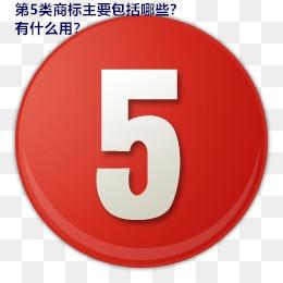 第5类商标主要包括哪些?有什么用?