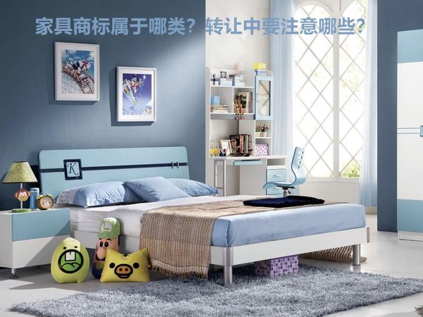 家具商标属于哪类?转让中要注意哪些?