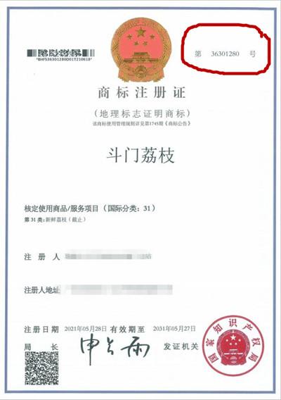 商标注册号是什么?商标注册号有什么用?