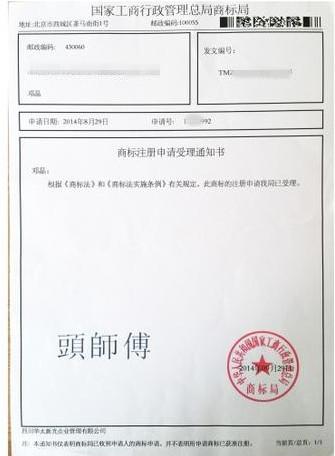 注册商标回执单是什么意思?商标回执单下来能不能用TM?