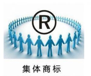 集体商标与证明商标的区别是什么?