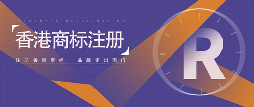 在香港注册商标需要什么条件?需要注意什么?