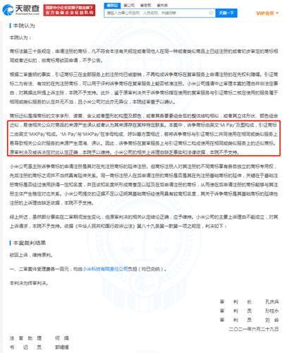 小米Mi Pay商标终审被驳回,商标被驳回的原因有哪些?