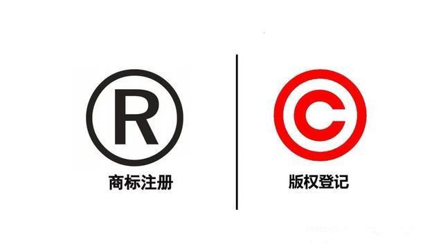全类商标注册与版权登记哪个对公司更好?