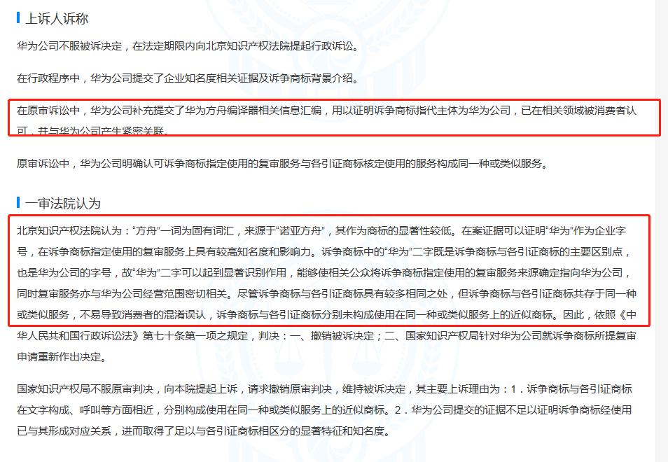 华为方舟商标案终审胜诉,注册商标被驳回的原因是什么?