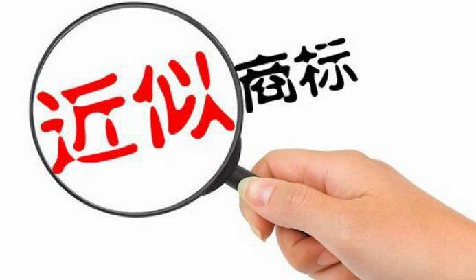 什么算是近似商标?近似商标的认定标准是什么?
