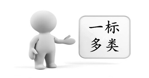 商标申请方式选择一标一类还是一标多类?