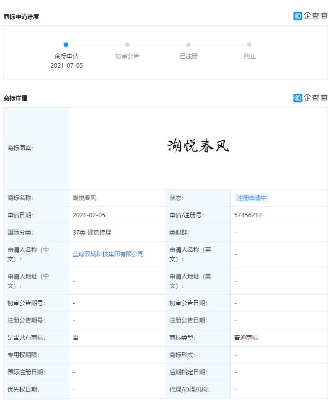"""蓝绿双城科技申请""""湖悦春风""""商标,第37类商标经营范围包括哪些?"""