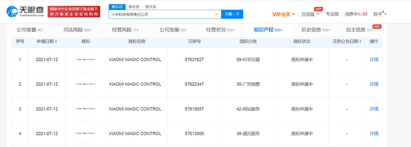 """小米公司申请""""XIAOMI MAGIC CONTROL""""商标,英文商标取名技巧有哪些?"""