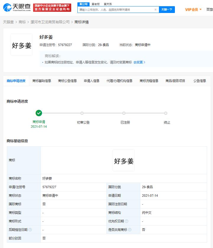 """卫龙注册""""好多姜""""商标,分类涉及啤酒饮料等"""