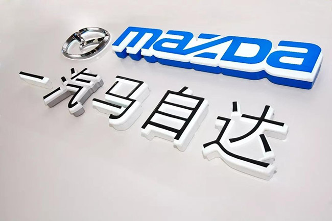"""马自达新商标呈""""R""""的形状,这会是什么新产品呢"""