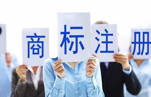 西藏商标注册申请网上申请怎么做?所需材料哪些?