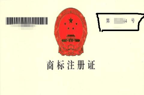 商标注册号怎么查?商标注册号有什么用?