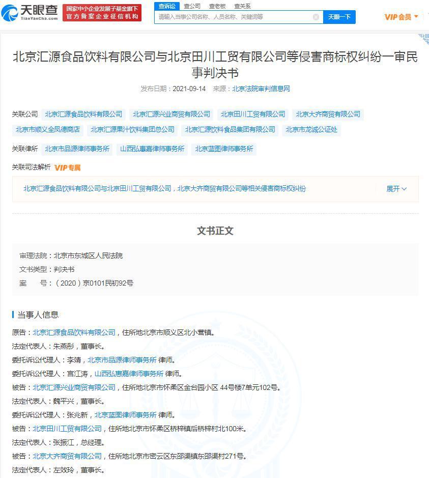汇源起诉擅用商标公司获赔45万,商标侵权怎么判罚?