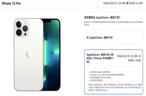 苹果 iPhone 年年焕新规则更改:iPhone 13/Pro 支持从在线商店加入计划