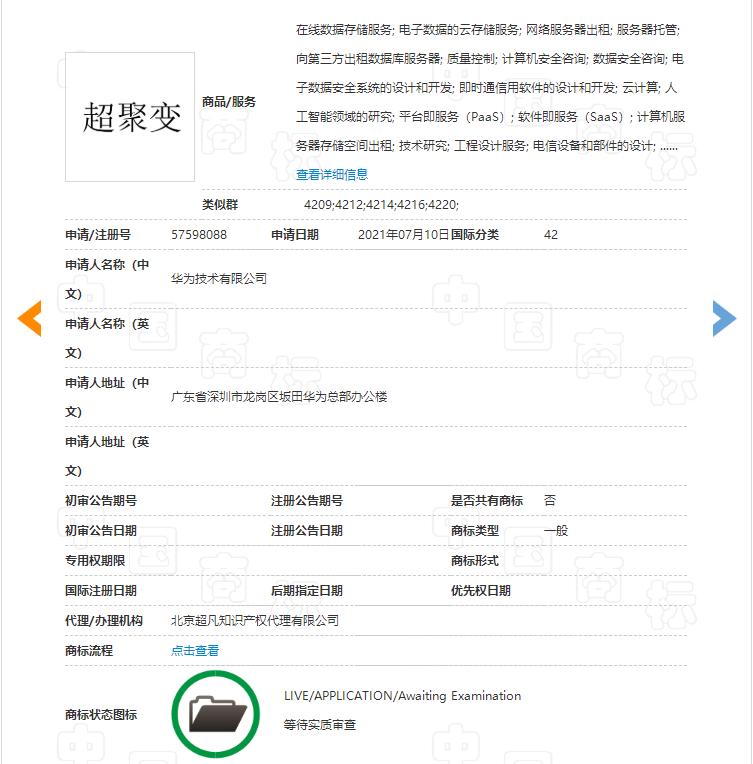 华为成立超聚变数字技术公司,申请注册商标需要多长时间?