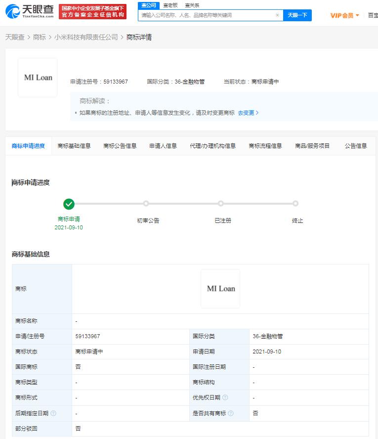 """小米申请""""小米分期购""""""""MI Loan""""商标,注册商标一次可以提交几个?"""