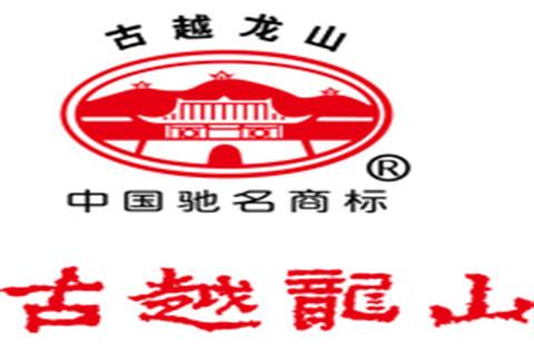 """古越龙山申请""""年光""""商标,酒的商标注册需要什么资料?"""