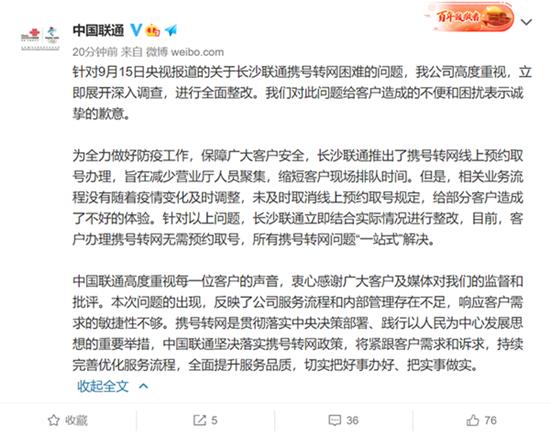 中国联通回应央视曝光其携号转网困难:向用户表示歉意,进行全面整改