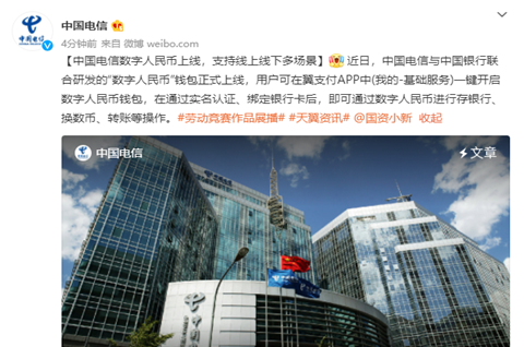中国电信数字人民币上线,支持线上线下多场景,支付商标注册费用多少钱?