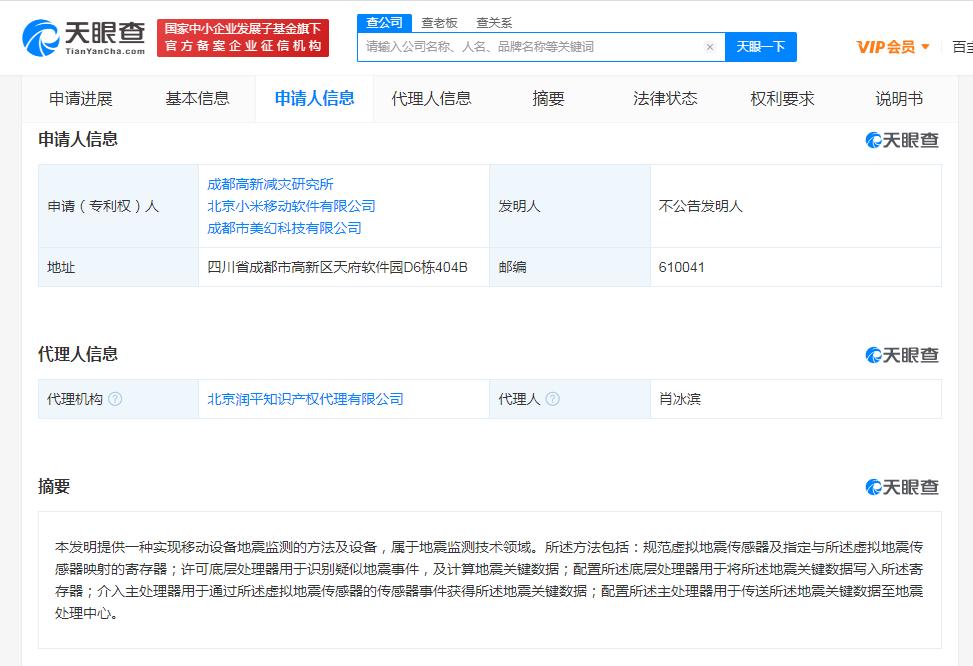 小米等公司公开移动设备地震监测专利,公开专利和授权专利有何区别?