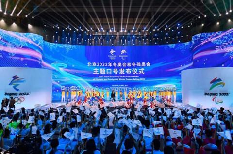 北京2022年冬奥会和冬残奥会主题口号发布,口号标语可以注册商标吗?