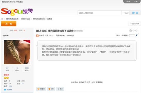 搜狗浏览器论坛发布下线通告,论坛商标注册申请流程是什么?