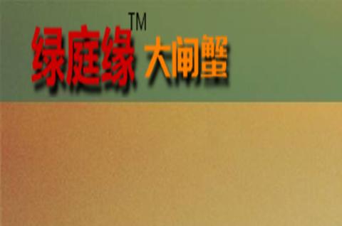 """兴化大闸蟹""""绿庭缘""""商标申请注册中,商标申请中可以使用吗?"""