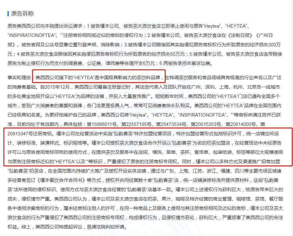喜茶起诉弘韵喜茶获赔56万,商标侵权如何认定?