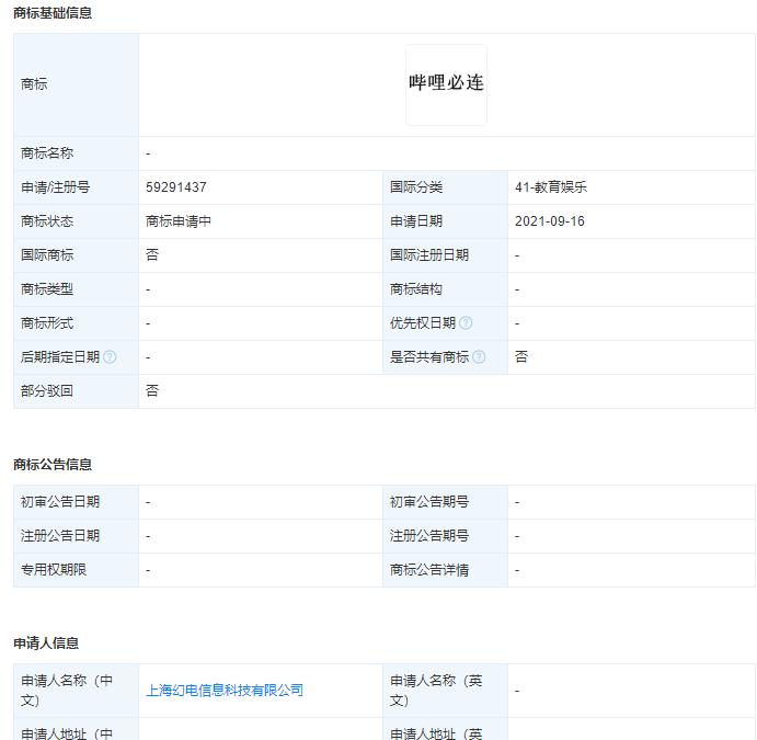 """B站关联公司注册""""哔哩必连""""商标,商标注册需要多少时间才能办下来?"""