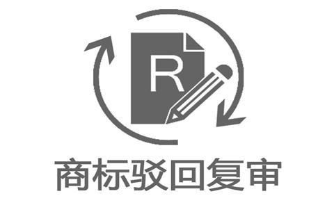 商标驳回复审时间多长?商标驳回复审需要什么材料?