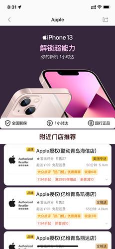"""美团外卖推出""""苹果iPhone13现货一小时送达""""服务,外卖注册商标多少类?"""