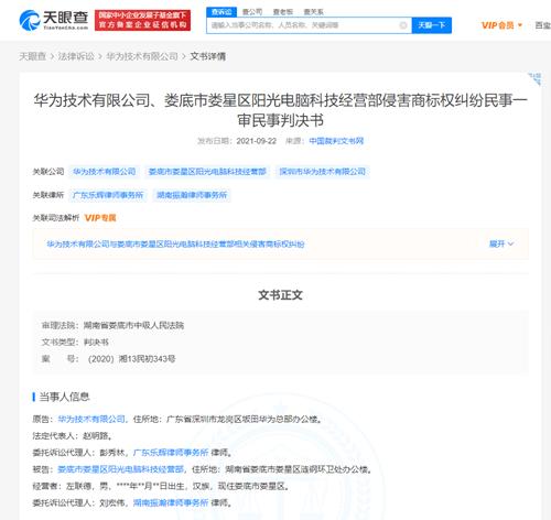 华为起诉商家侵权HUAWEI商标获胜,商标侵权如何认定?