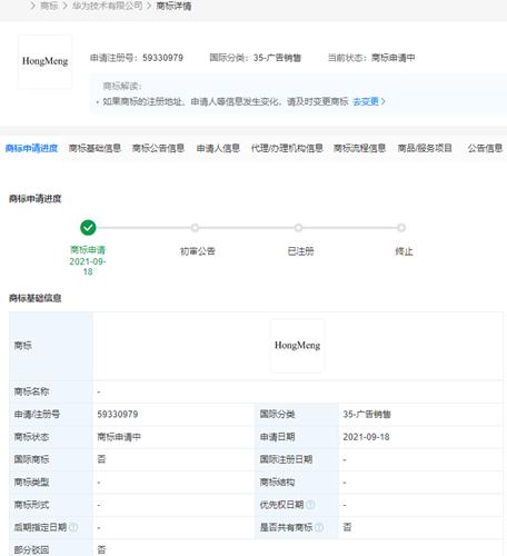 """华为申请注册""""HongMeng""""商标,注册商标可以用英文字母吗?"""