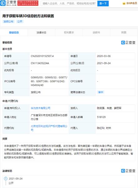 华为公开获取车辆3D信息专利,专利申请号和公开号的区别在哪?