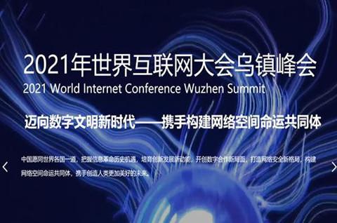 2021 世界互联网大会乌镇峰会今日开幕,亮点前瞻